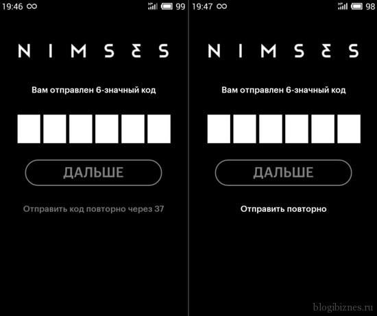 Ввод SMS-кода