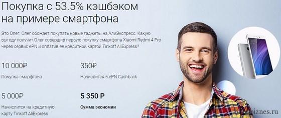 Покупка смартфона с 53.5% кэшбэком
