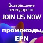 Где взять действующий промокод ePN Cashback