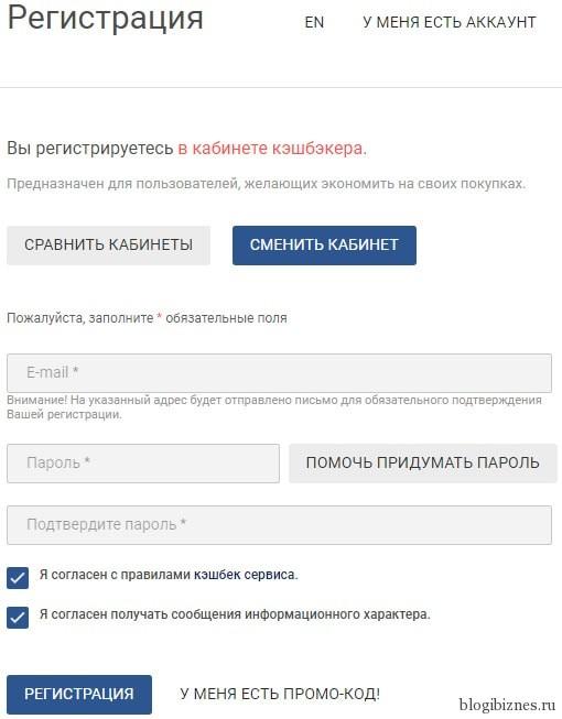Регистрация в кэшбэк-сервисе ЕПН