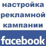 Настройка рекламной кампании в Facebook