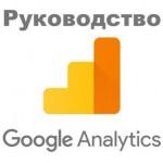 Руководство по Google Analytics
