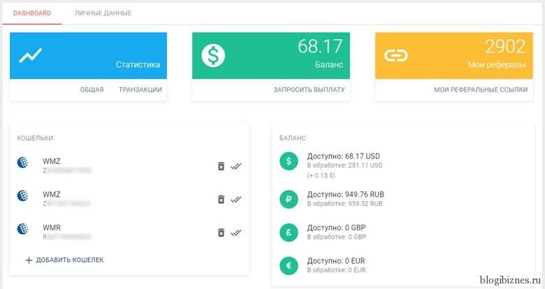 Аккаунт вебмастера ePN.bz