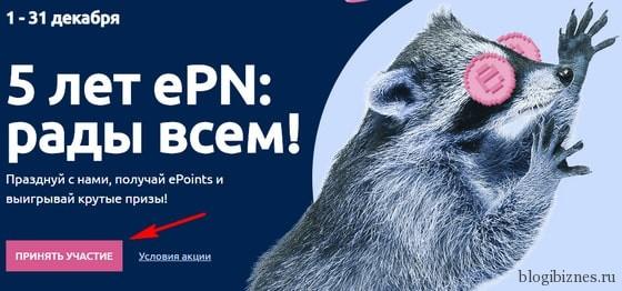 Акция в честь 5-летия ePN Cashback