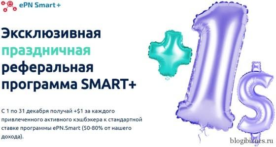 Программа SMART+