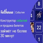 Nethouse.События - сервис для создания и продвижение мероприятий